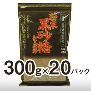 粉末黒砂糖 300g×20パック  国産!沖縄・鹿児島産原料100%使用 ブラウンシュガー