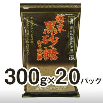 Powdery raw sugar 300 g *20 pack domestic production! Use of 100% of raw materials brown sugar from Okinawa Kagoshima