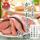 K slice 60g