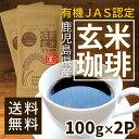 有機 玄米珈琲 100g X2パック ノンカフェイン 送料無料 妊婦さんもOK 西尾製茶 無添加 国産 JAS有機認証農家…