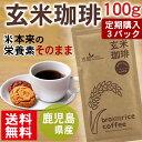 【定期購入】有機玄米珈琲100g x3パック