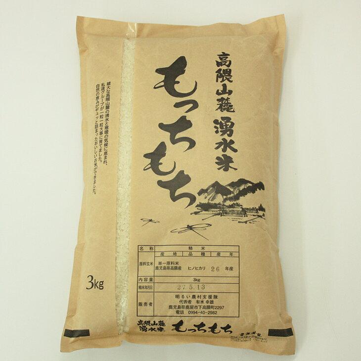 お米3kg 送料無料 鹿児島産 高隈山麓湧水米 もっちもち ヒノヒカリ楽天スーパーセール