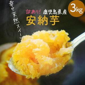 【訳あり】 鹿児島県産 熟成土付きさつまいも 安納芋 3kg 送料無料 しっとり サツマイモ  焼き芋