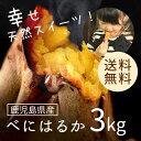 Tn_beniharuka_3kg