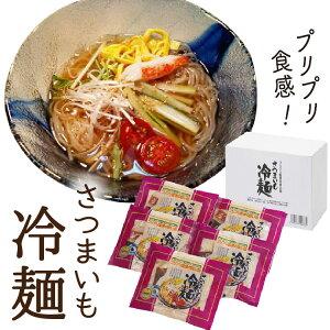 お中元 ギフト さつまいも冷麺セット(1食入り)×5袋