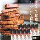 そのまま食べるなまり節 お得 10パックセット 一口サイズ おつまみ かつお なまり 鹿児島 枕崎 おかず 丸俊 角煮 …