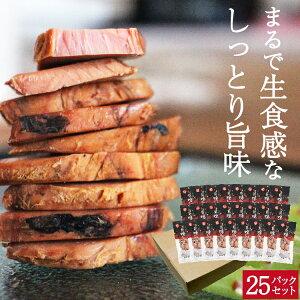 そのまま食べるなまり節 お得 25パックセット 一口サイズ おつまみ 1箱 かつお なまり 鹿児島 枕崎 おかず 丸俊 角煮 味なまり 国産 九州産 ポイント消化