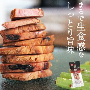 そのまま食べるなまり節 一口サイズ おつまみ かつお なまり 鹿児島 枕崎 おかず 丸俊 角煮 味なまり 国産 九州産 ポイント消化