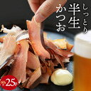 そのまま食べるかつおスライス 【大容量60g×25パック】[送料無料] 鹿児島 枕崎産 Fish-1グランプリ最高賞 しょうゆ風…