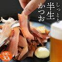 ポイント消化 そのまま食べるかつおスライス 30g[メール便送料無料] 本場鹿児島枕崎産のかつおぶし【Fish-1グランプ…