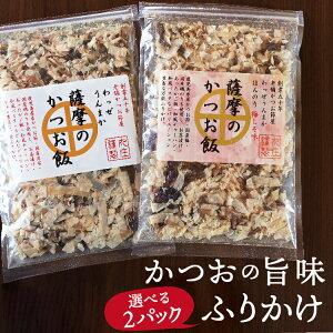 丸庄 薩摩のかつお飯 2パック 送料無料 ふりかけ 送料無料 九州産 昆布 または 梅しそ カツオ 鰹