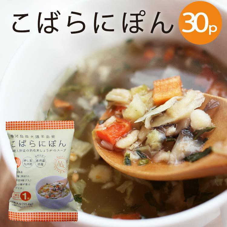 【クーポンで80%OFF!】賞味期限2019.4.26 こばらにぽん 10パックセット 送料無料 ヘルシースナッキング 押麦 フリーズドライ スープ