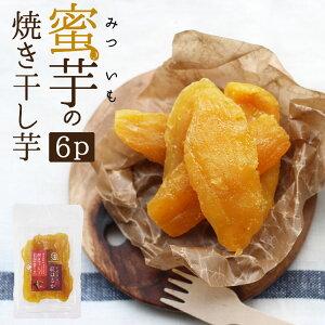干し芋 紅はるか 焼き干し芋 送料無料 150g×6パックセット 九州産 鹿児島県産べにはるか 国産 ほしいも オキス