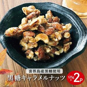 ナッツ おつまみ キャラメル 送料無料 黒糖キャラメルナッツ 125g×2パック 喜界島 黒糖 つまみ 食品