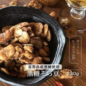 そら豆 おつまみ 送料無料 黒糖そら豆 230パック 鹿児島県産 黒糖 つまみ 食品