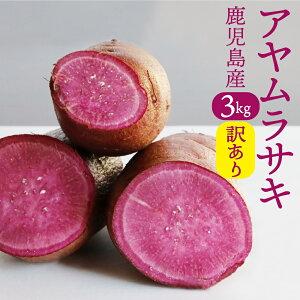【訳あり】 鹿児島県産 土付きさつまいも 紫芋 アヤムラサキ 3kg 送料無料 インスタ系 サツマイモ お菓子作り