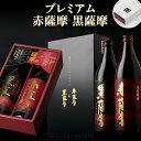焼酎 セット 芋焼酎 ギフト 送料無料 赤薩摩 黒薩摩 薩摩酒造 プレミアム 飲み比べセット 900ml 2本 白波 の 薩摩酒造…