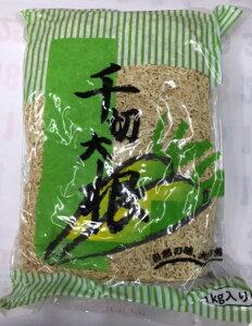 切干大根(中国産) 1kg(業務用です)