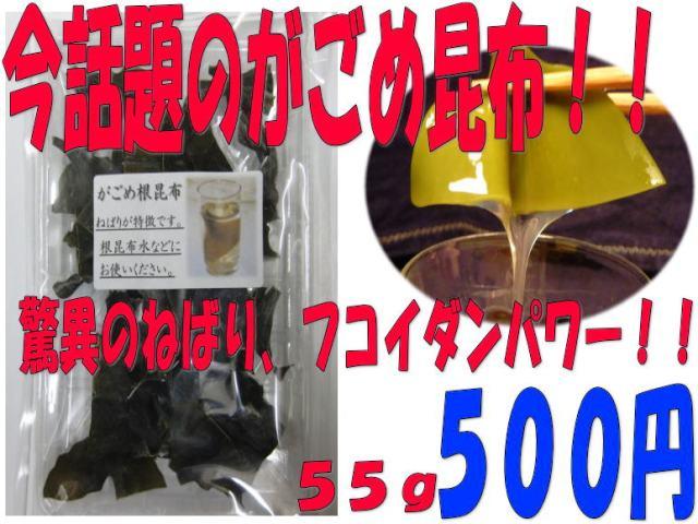 がごめ根昆布  【北海道産】 55g