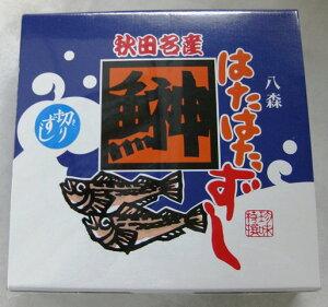 はたはた寿司 切りハタハタすし 300g(鈴木水産)