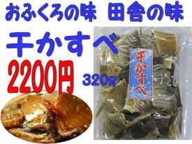 干かすべ320g【北海道産】