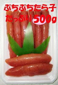 ぷちぷちたら子(たらこ)500g