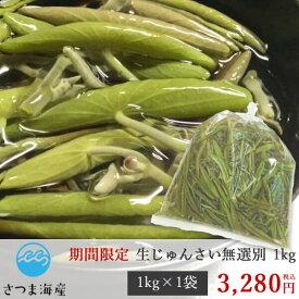 期間限定生じゅんさい無選別 1kg じゅんさい秋田県産※こちらは冷蔵便での発送となります。