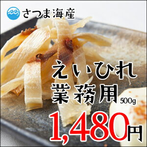 じっくり炙って、マヨネーズ、七味ともに!業務用えいひれ(エイヒレ)500g