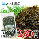 ぎばさ(ギバサ)(アカモク)200g