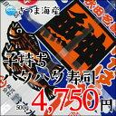はたはた寿司 子持ちハタハタすし 500g(鈴木水産)