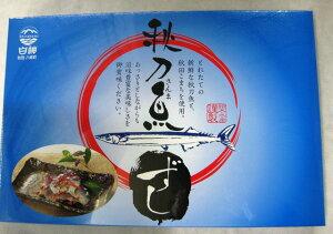 【八峰町産あきたこまち米使用 】秋刀魚ずし さんまずし(300g紙箱入) (鈴木水産) ※冷凍便にてお届けです