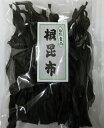 送料無料、お試し、おすすめ根昆布【北海道産1等品】たっぷり180g