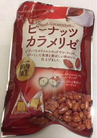 ピーナッツカラメリゼ115g タクマ食品
