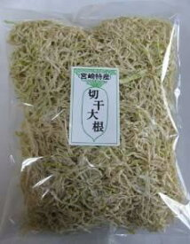 切干大根(宮崎県産) 500g