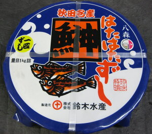 はたはた寿司 一匹ハタハタすし 1kg(鈴木水産)