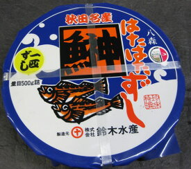 はたはた寿司 一匹ハタハタすし 500g(鈴木水産)