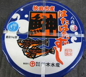 はたはた寿司 切りハタハタすし 1kg(鈴木水産)