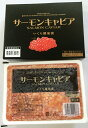 新物、サーモンキャビア500g(いくら醤油漬け)