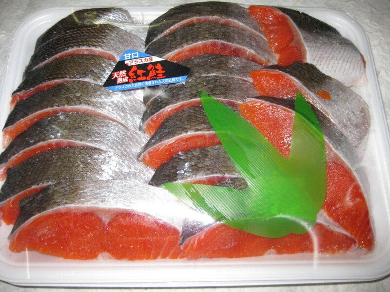 紅鮭半身切り身