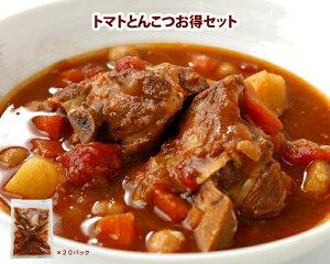 トマトとんこつお得セット黒豚トマトスープ煮込 惣菜 新作鹿児島郷土料理大容量320g×20パック