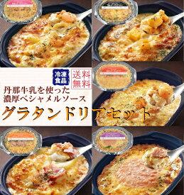 【特別販売】ヤヨイのグラタンドリア巣ごもり5食セット