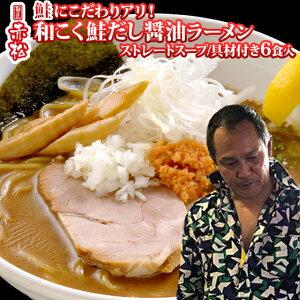 ラーメン お取り寄せ 北海道 グルメ 醤油 送料無料 冷凍ストレートスープ 具材付き 赤松 和こく鮭だし醤油ラーメン6食セット