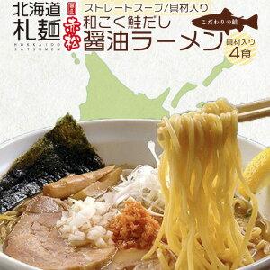 札幌ラーメン お取り寄せ 北海道 グルメ 醤油 送料無料 冷凍ストレートスープ 具材付き 赤松 和こく鮭だし醤油ラーメン4食セット