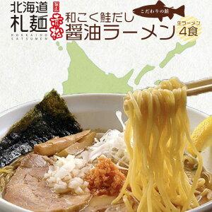 札幌ラーメン お取り寄せ 北海道 生麺 醤油 送料無料 翌日発送 麺匠赤松 和こく鮭だし醤油ラーメン