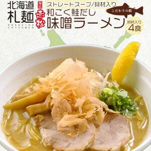 札幌ラーメン お取り寄せ 北海道 グルメ 味噌 送料無料 冷凍ストレートスープ 具材付き 赤松 和こく鮭だし味噌ラーメン4食セット