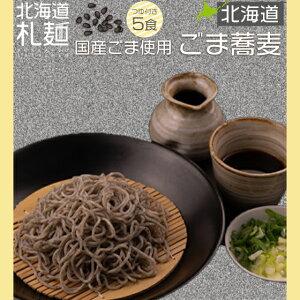 蕎麦 お取り寄せ 北海道 グルメ 生麺 送料無料 ごま蕎麦