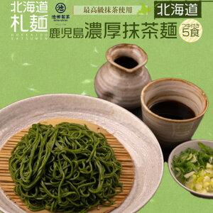 うどん お取り寄せ 北海道 グルメ 生麺 送料無料 鹿児島濃厚抹茶麺