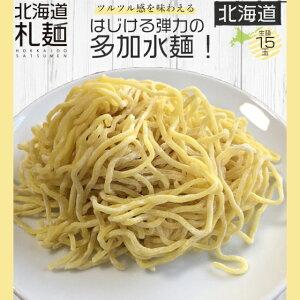 ラーメン お取り寄せ 北海道 グルメ 生麺 送料無料 翌日発送 はじける弾力の多加水麺