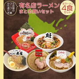 札幌ラーメン お取り寄せ 北海道 グルメ 生麺 味噌 醤油 送料無料 有名店ラーメンまとめ買いセット4食入