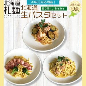 パスタ お取り寄せ 北海道 グルメ 生麺 送料無料 北海道生パスタセット 9食入り(3種類×3食)